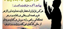 شرایط و آداب استغفار از نگاه قرآن