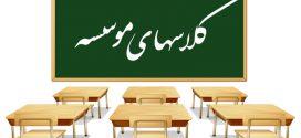 کلاسهای آموزشی موسسه