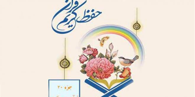 حفظ جزء سی ام قرآن کریم