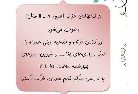 کلاس قرآن و مفاهیم دینی ویژه نو نهالان ۸ تا ۱۱ سال