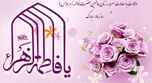 تاریخ و مکان تولد حضرت زهرا